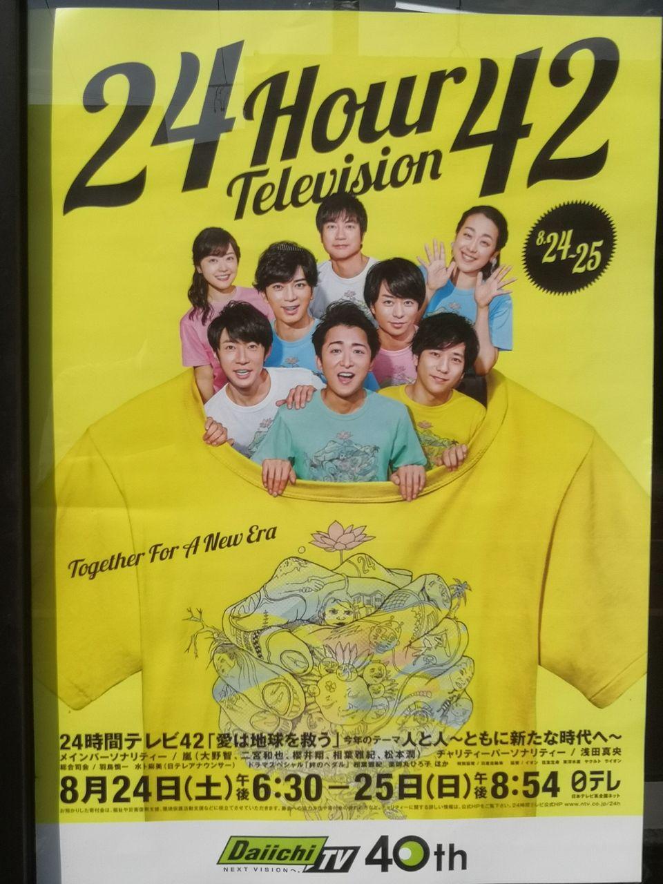 24時間テレビ 嵐 メンバー 嵐 Arashi 嵐
