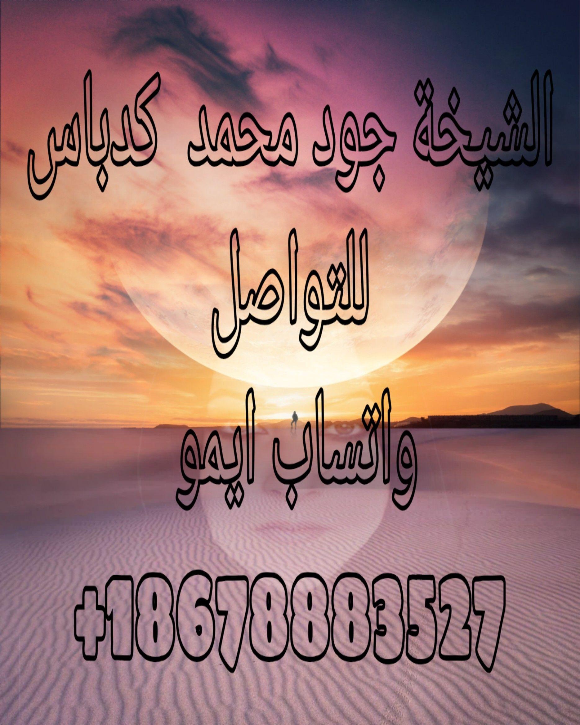 الشيخة جود كدباس من اقوى الشيوخ في العالم الشيخة جود كدباس 18678883555 Arabic Calligraphy Calligraphy Art