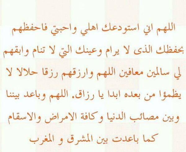 اللهم استودعك اهلى واحبتى فاحفظهم لى Islamic Quotes Arabic Words Words