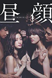 Hirugao Love Affairs In The Afternoon Poster Japanese Drama