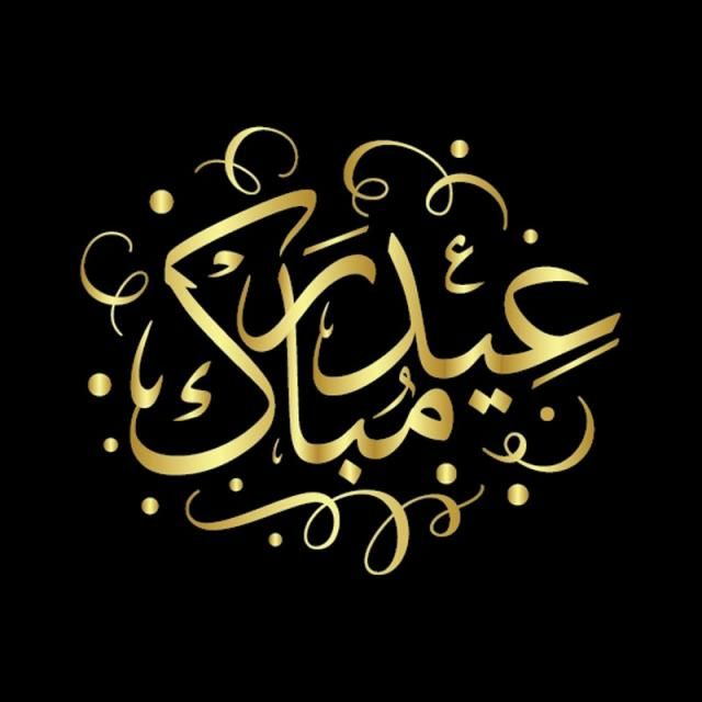 Eid Mubarak Vector Backgrpund Eid Al Adha Eid Mubarak Ramadan Mubarak Card And Poster Png And Vector With Transparent Background For Free Download Eid Mubarak Vector Eid Mubarak Wishes Eid Al
