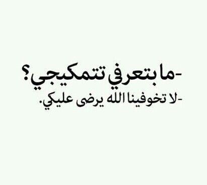الله يرضى عليكي Funny Arabic Quotes Funny Qoutes Cool Words
