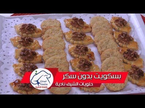 حلويات مرضى السكري بسكويت بدون سكر الشيف نادية Cookies Sans Sucre Youtube Favorite Recipes Food Recipes