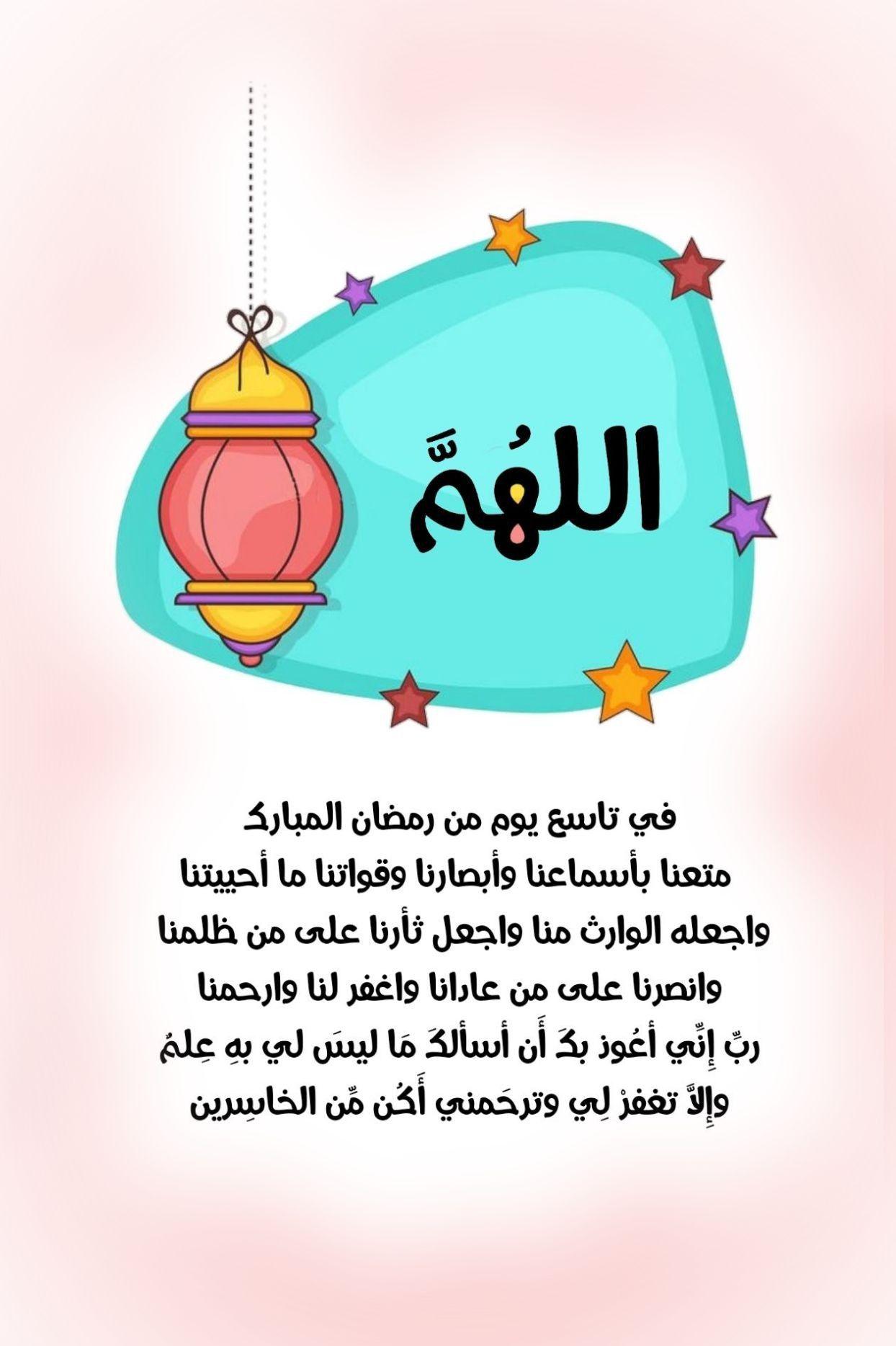 الله م في تاسع يوم من رمضان المبارك متعنا بأسماعنا وأبصارنا وقواتنا ما أحييتنا واجعله الوارث منا واجعل ثأر Motivational Art Quotes Ramadan Crafts Ramadan