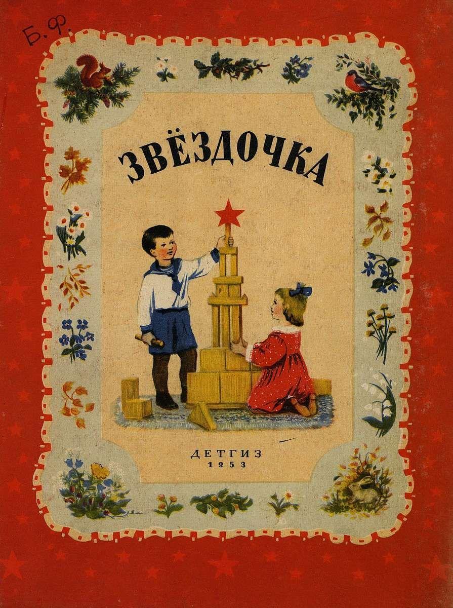 Звездочка  Иллюстрации, Книжные Иллюстрации, Ретро-7330