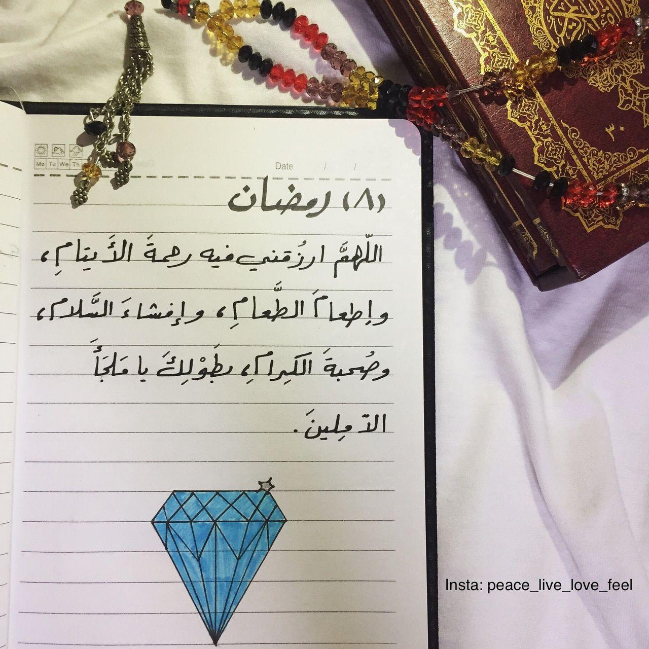 دعاء رمضان رسم رمضان رمزيات رمضان كريم دعاء اقتباس انستقرام عربي رمضانيات تصويري تصاميم تمبلر اسلام صور Ramadan Day Ramadan Cards Ramadan Quotes