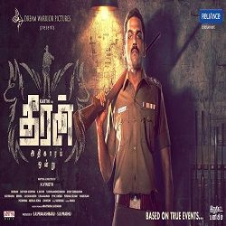 Theeran Adhigaram Ondru 2017 Tamil Movie Songs Out Now Https Starmusiqz Com Theeran Adhigaram Ondru Songs Download The Mp3 Song Songs Mp3 Song Download