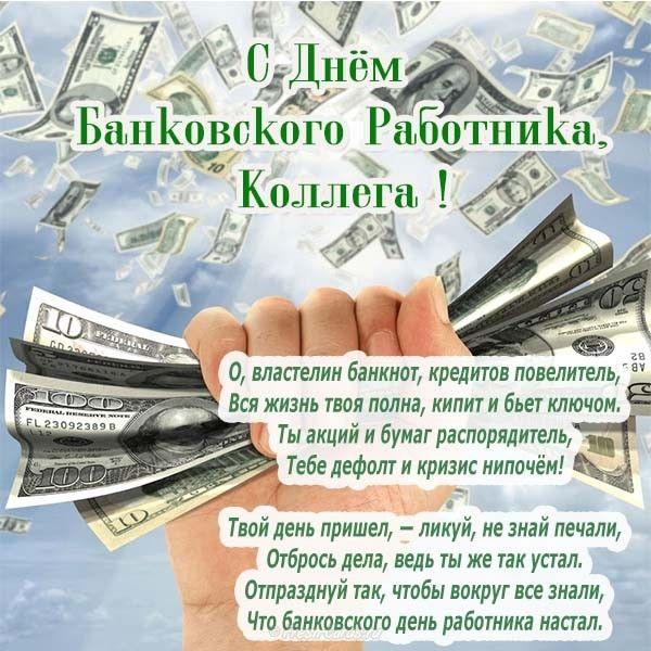 Прикольные поздравление с банковским работником