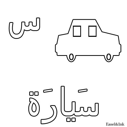 اوراق عمل للاطفال لتعليم الحروف وكتابتها والتلوين شيتات تعليم حروف اللغه العربيه للاطفال للط Arabic Alphabet For Kids Alphabet Coloring Pages Alphabet Coloring