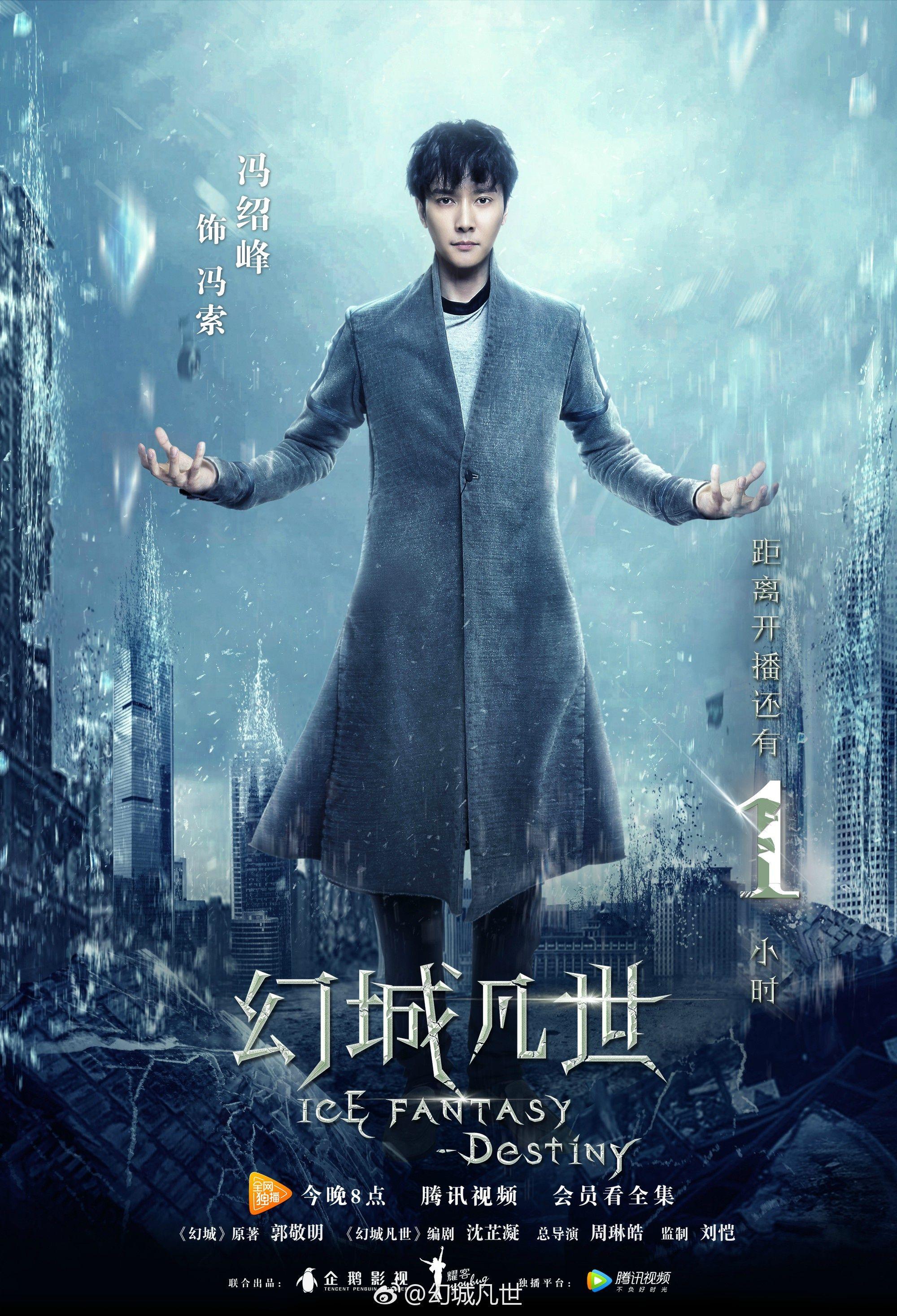 Ice Fantasy Destiny - Feng Suo - Feng Shao Feng | Vương Quốc Ảo