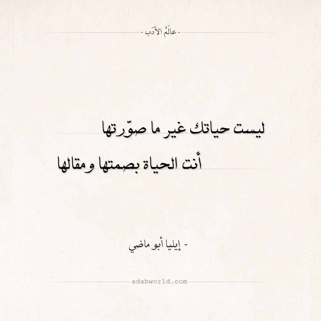 شعر إيليا أبو ماضي أنت الحياة بصمتها ومقالها عالم الأدب Arabic Calligraphy Calligraphy