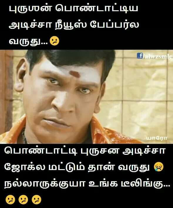 Funny Quotes In Tamil 1