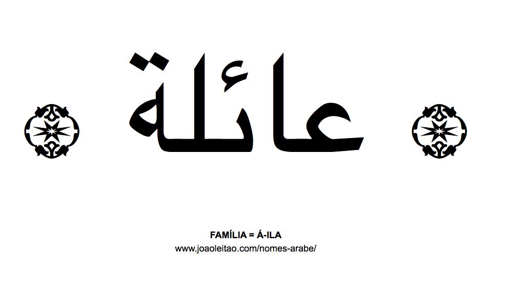 Palavra Meu Amor Escrita Em árabe Tattoos I Want