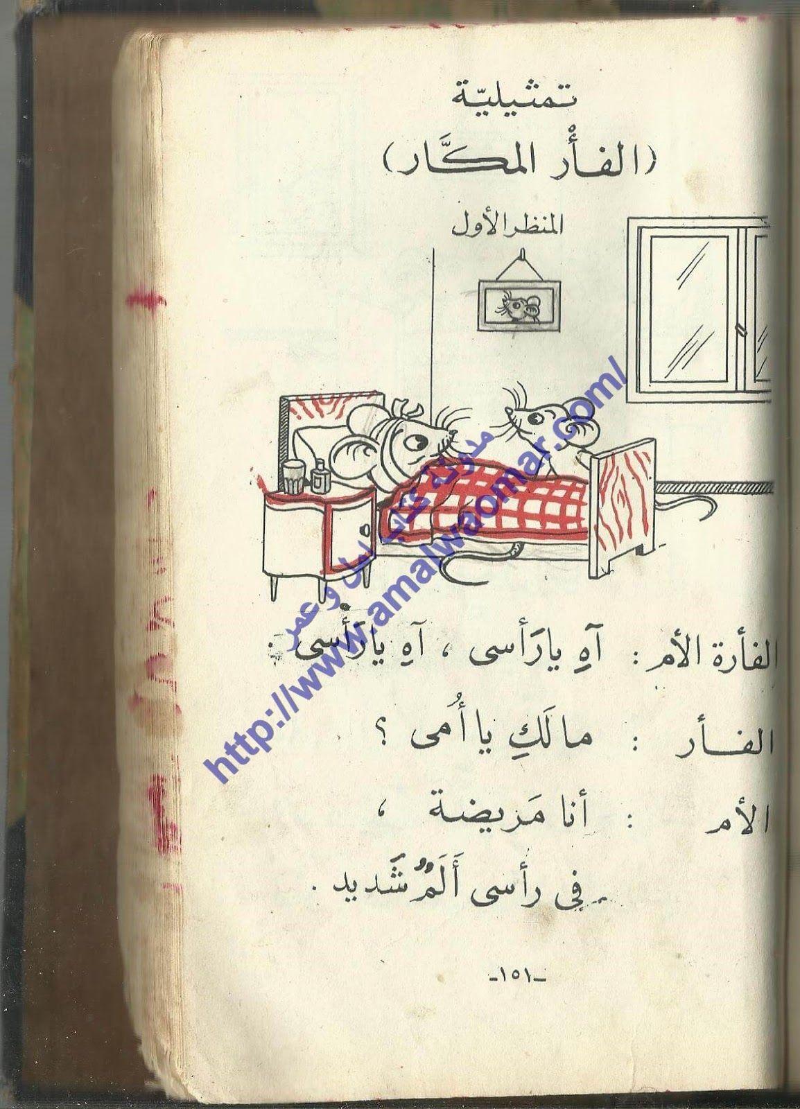 كتاب امل وعمر الفأر المكار من كتاب القراءة القديم Bullet Journal Journal Egyptian
