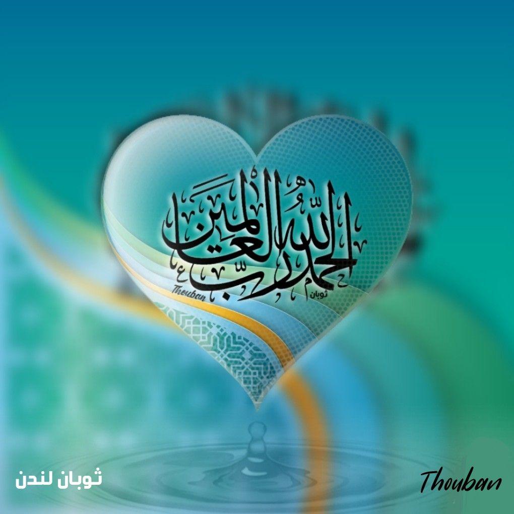 Alhamdulillah. Praise be to Allah الْحَمْدُ لِله سبحان الله الله اكبر