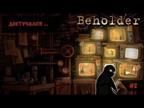 Beholder ► Достучался... #2 Прохождение на русском. - YouTube