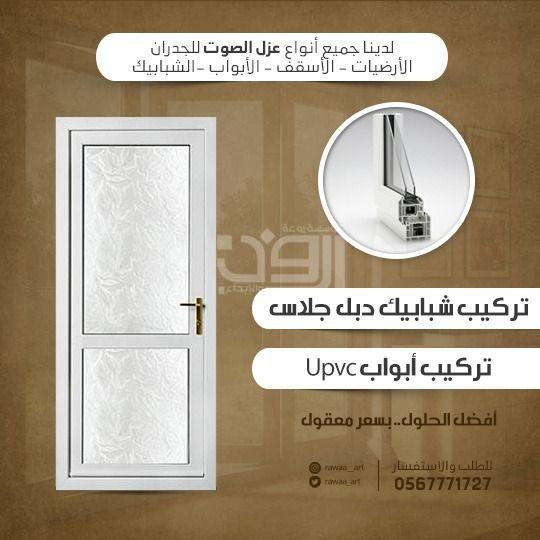 عزل صوت للشبابيك والابواب في الرياض Bathroom Medicine Cabinet Storage Home Decor