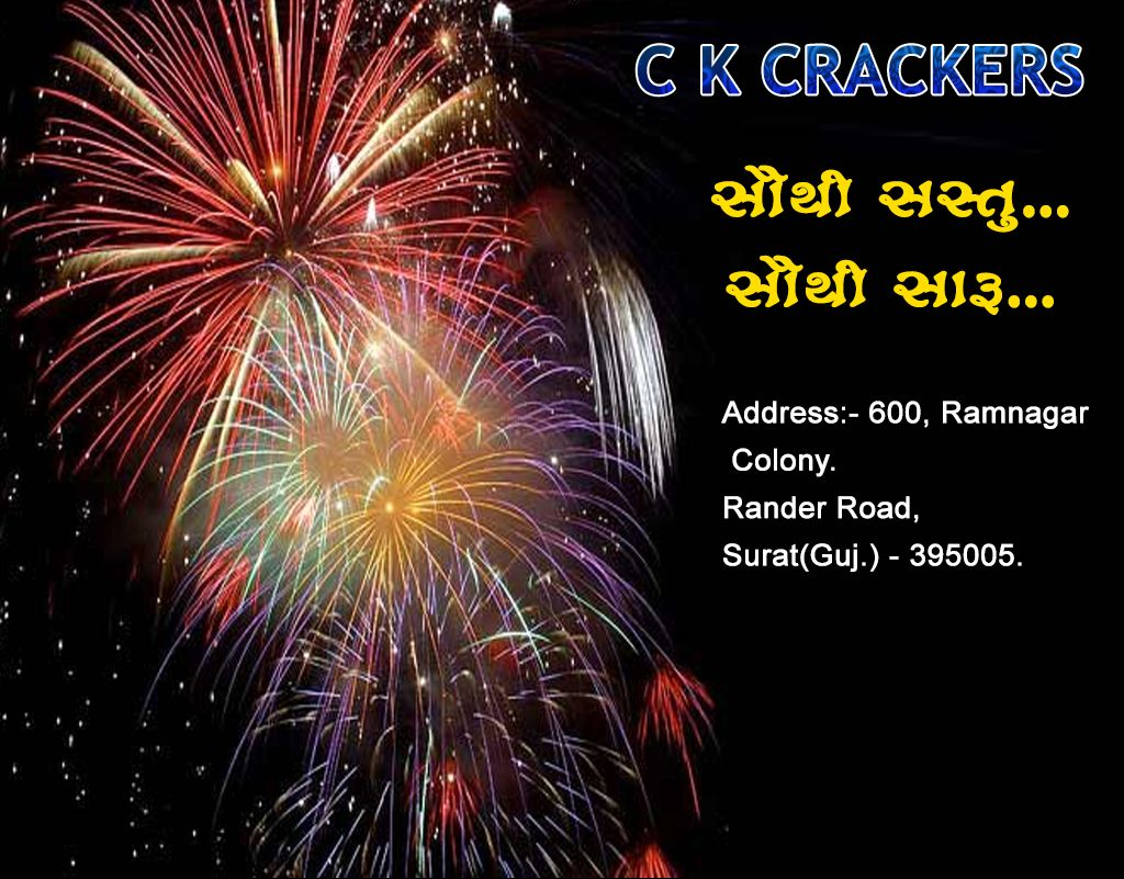 Get The Best And Forget The Rest Only At Ckcrackers Address 600
