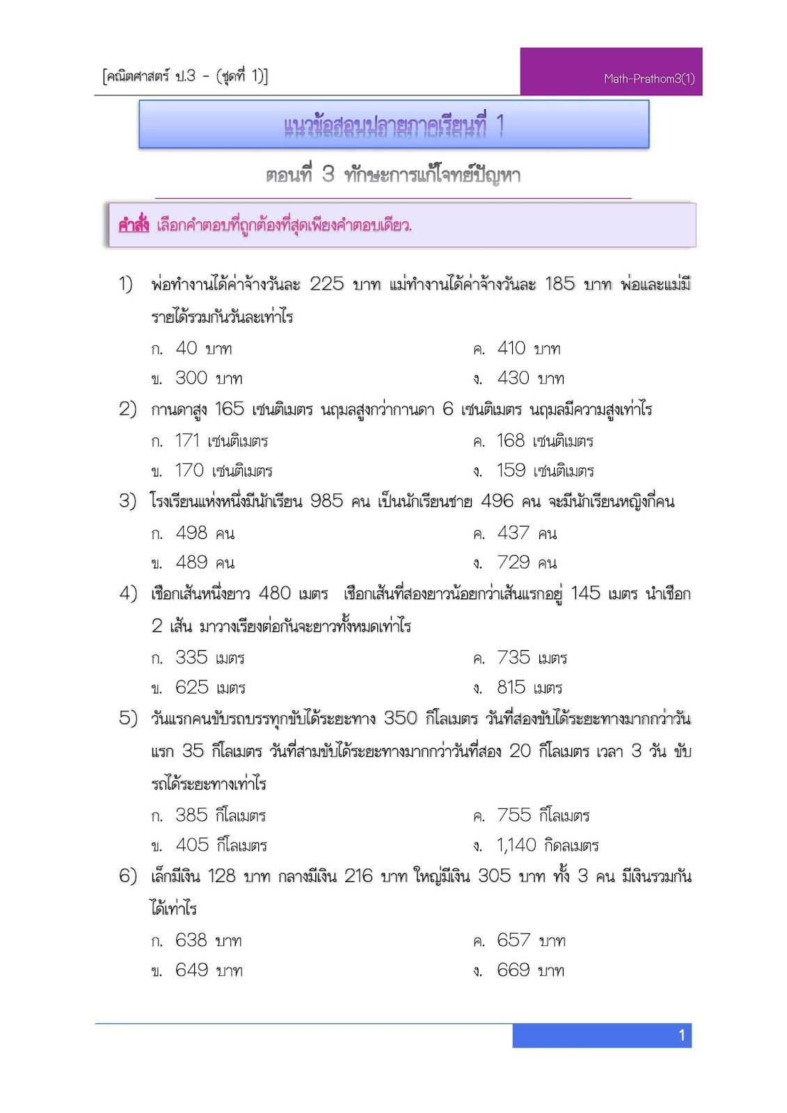 รวมแบบทดสอบ แบบฝึกหัด: คณิตศาสตร์ ป.3 (ชุดที่ 1) - แนวข้อสอบปลาย ...