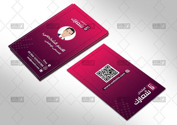 تحميل بطاقة عمل بالعربي Psd مجانا Business Card Design Card Design Business Cards
