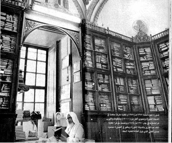 كانت تقع مكتبة عارف حكمت جنوب المسجد النبوي الشريف بالمدينة المنورة أزيلت أثناء التوسعة الثانية وتم استبدالها بمواقف للس Arabian Decor Saudi Arabia Old Photos