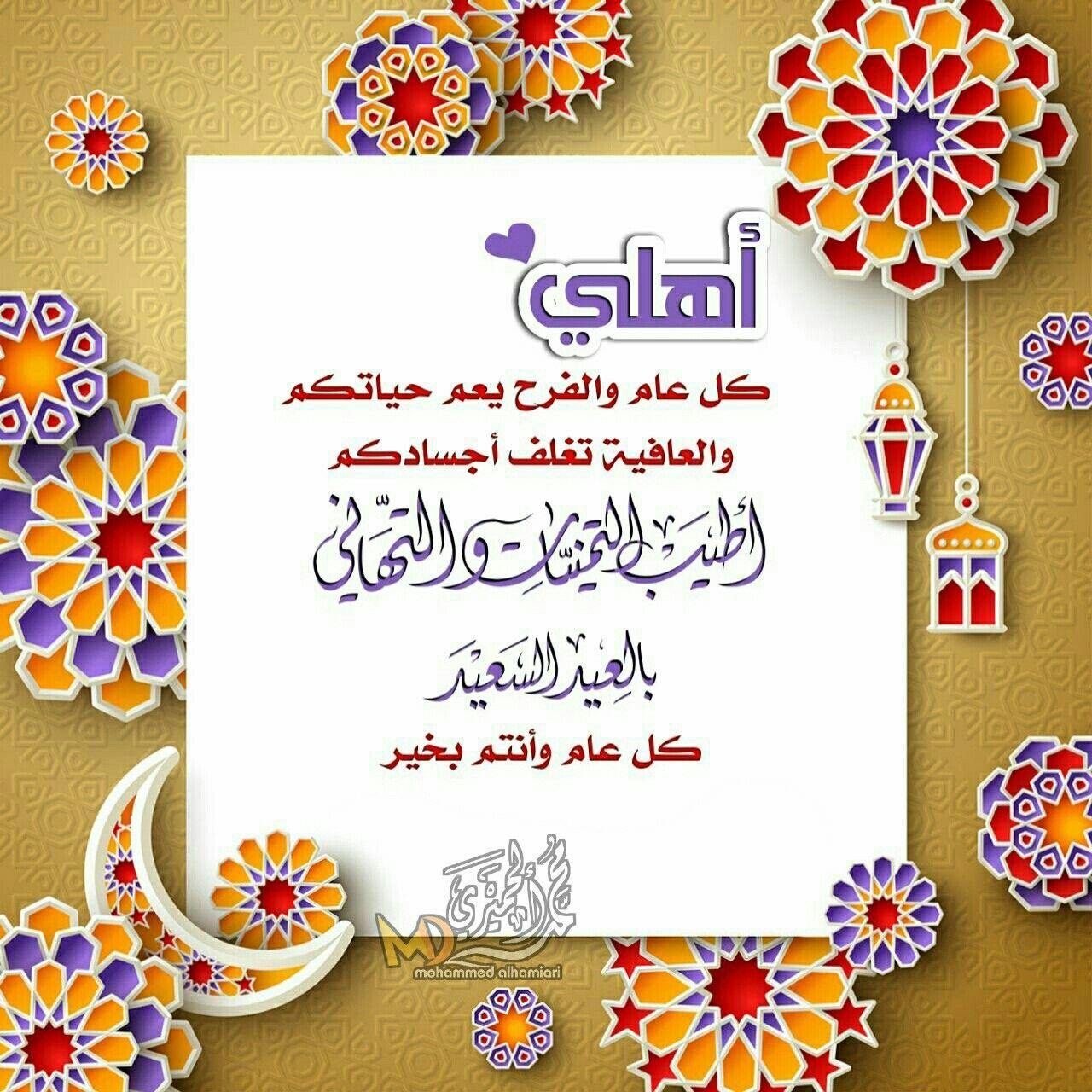 تهاني العيد Eid Cards Eid Mubarek Eid Mubarak