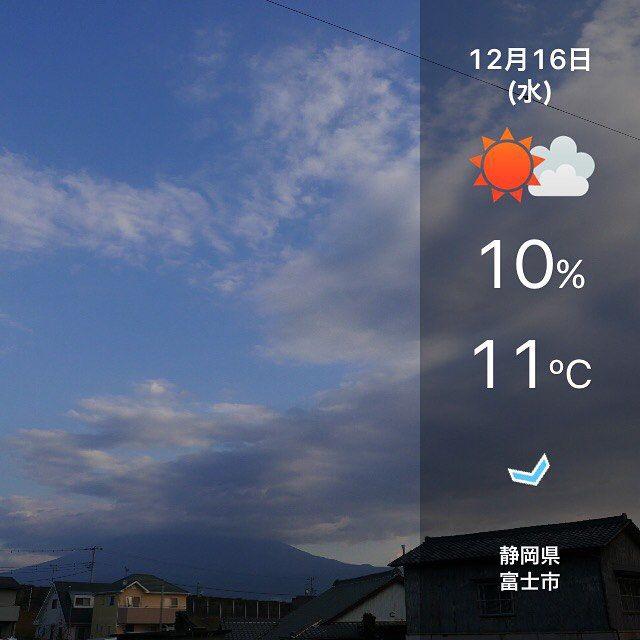12月16日(水) 静岡県富士市 晴時々曇 11ºC 10% #そら案内 http://bit.ly/1TOvwLe #mtfuji #observation #イマフジ #定点観測 #asasora