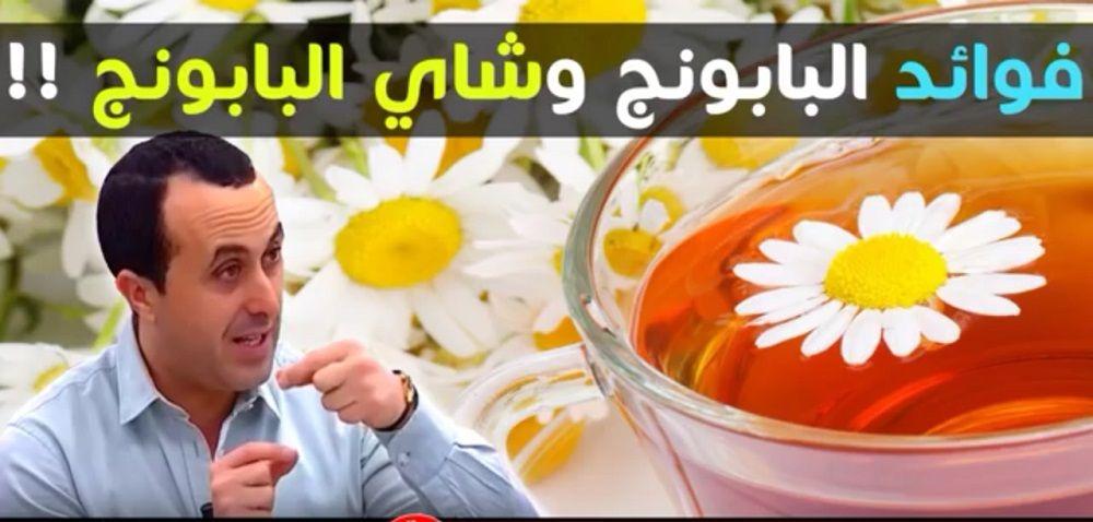 عشبة البابونج وحدها صيدلية متكاملة في منزلك اكتشفيها الآن مع الدكتور نبيل العياشي Cotton Candy Machine Desserts Food