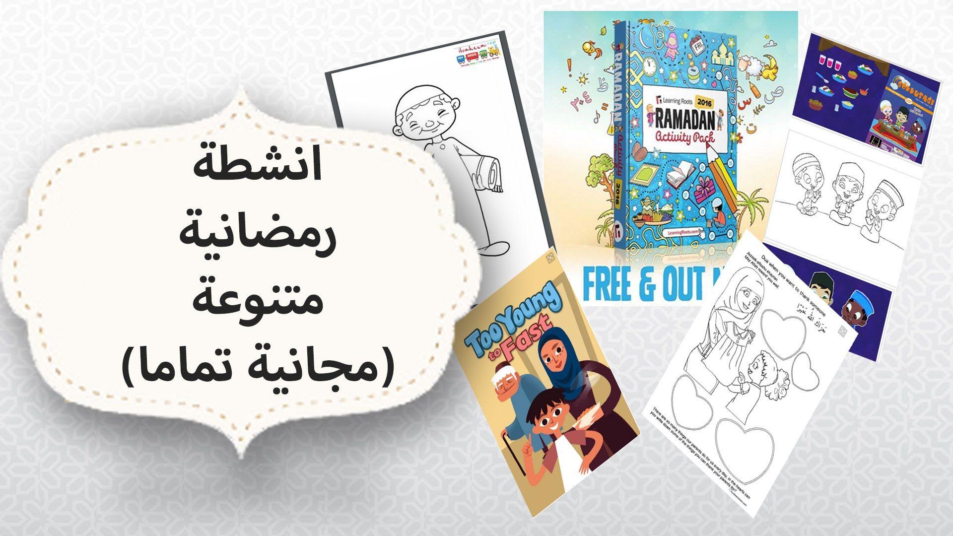 14 انشطة رمضانية متنوعة و مجانية تماما Free Ramadan Activities For Kids Ramadan Free