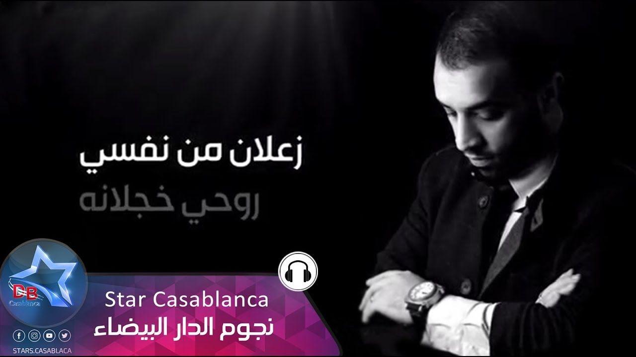 سيف عامر زعلان من نفسي حصريا Saif Amer Za3lan Mn Nafse Exclusi Casablanca Songs Music