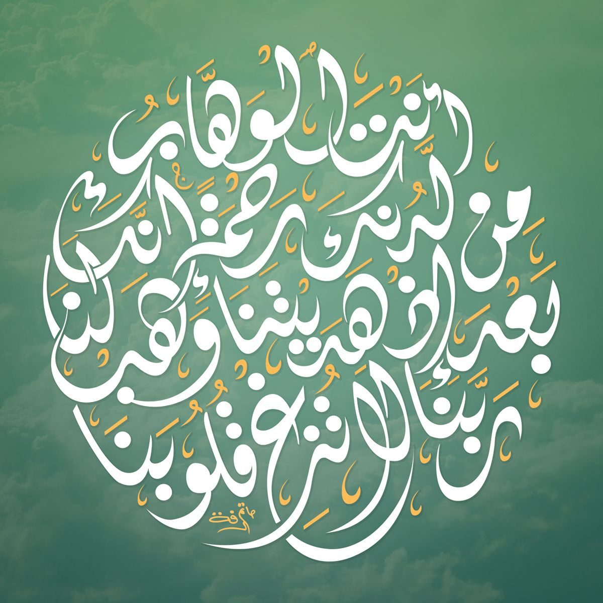 Beautiful Calligraphy with Quran 38 (Surat Al `Imran