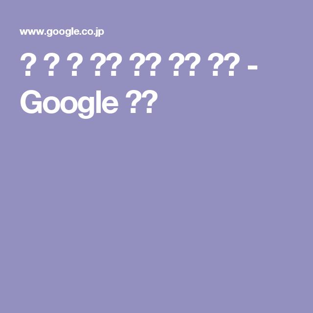 稗 粟 黍 ひえ あわ きび 雑穀 - Google 検索