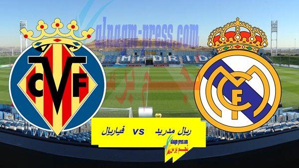 مشاهدة مباراة ريال مدريد اليوم بث مباشر