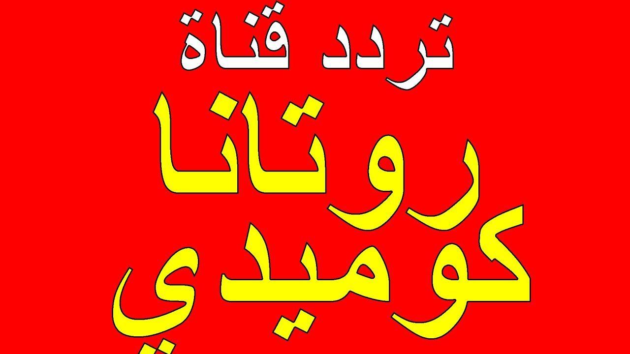 تردد قناة روتانا كوميدي 2021 أفلام و مسرحيات مضحكة Arabic Calligraphy Calligraphy