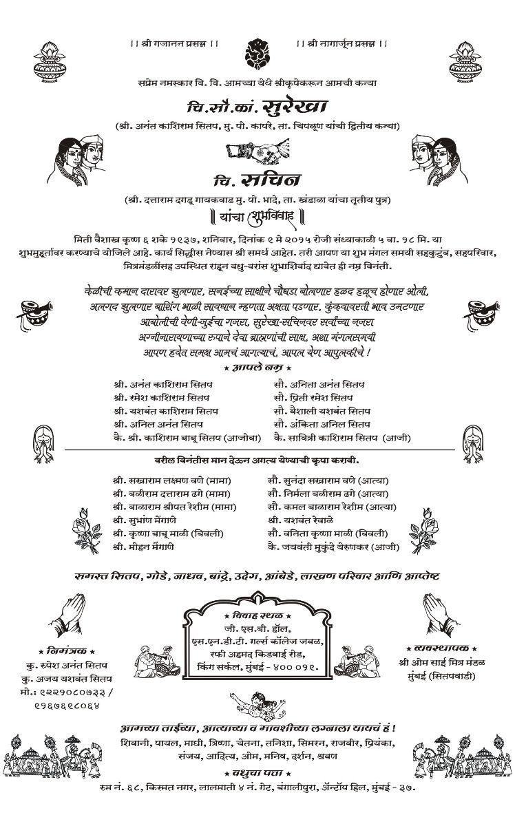 Marathi Card Sample Wordings Wedding Card Format Marriage