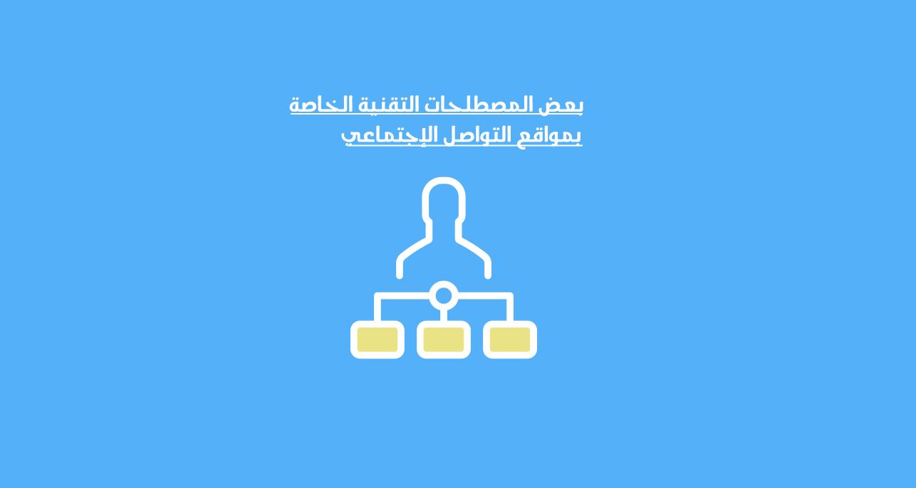 بعض المصطلحات التقنية الخاصة بمواقع التواصل الإجتماعي كيف عربي Social Media Terms Social Media Topics