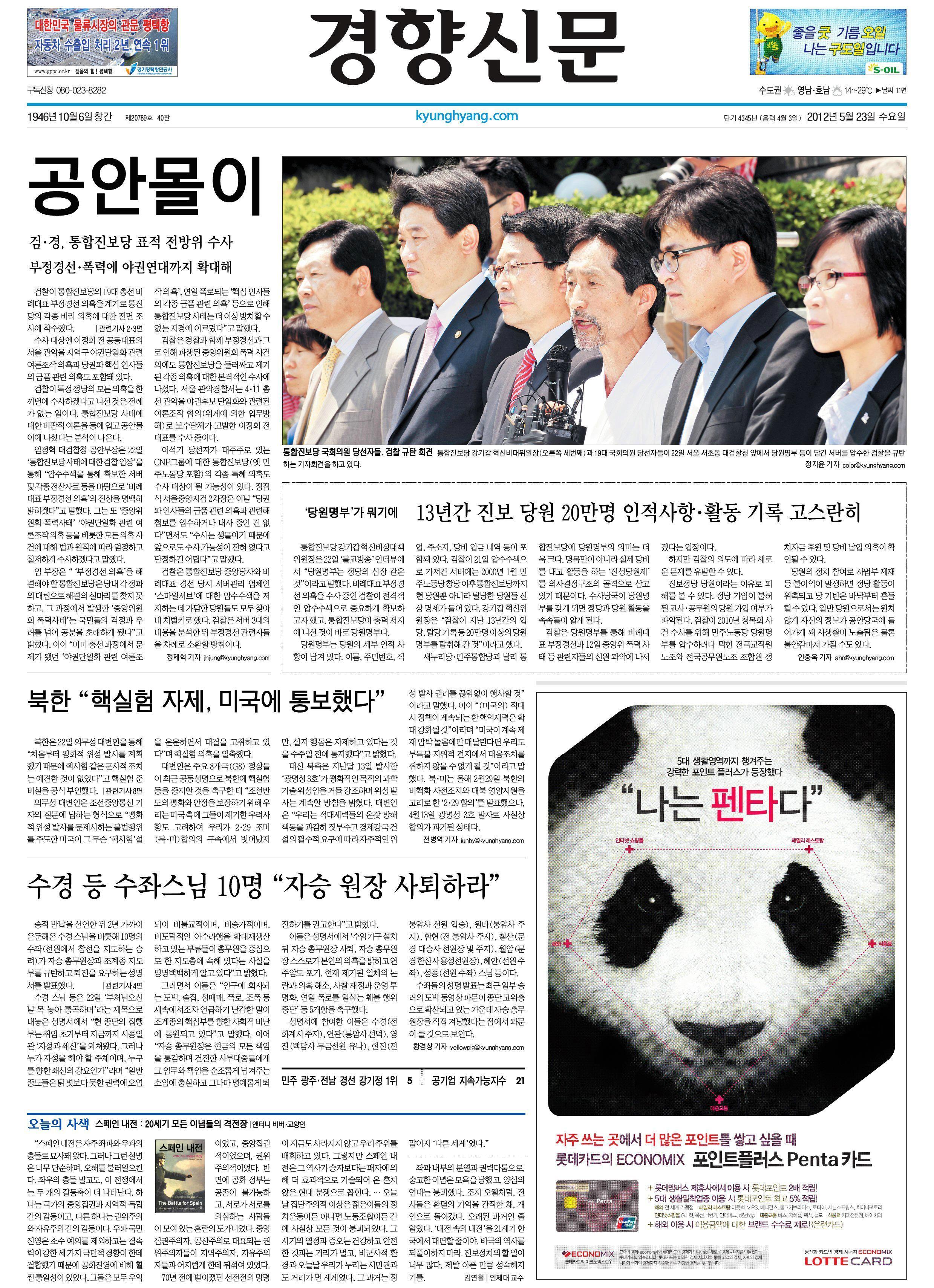 5월 23일 경향신문 1면입니다.