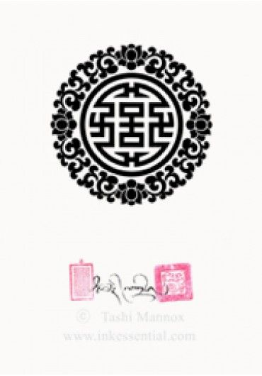 Chinese Good Luck Roundel Symbol With Floral Design Embols
