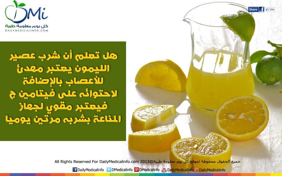 انفوجرافيك عصير الليمون انفوجرافيك طبية كل يوم معلومة طبية Infographic Health Fruit Benefits Health