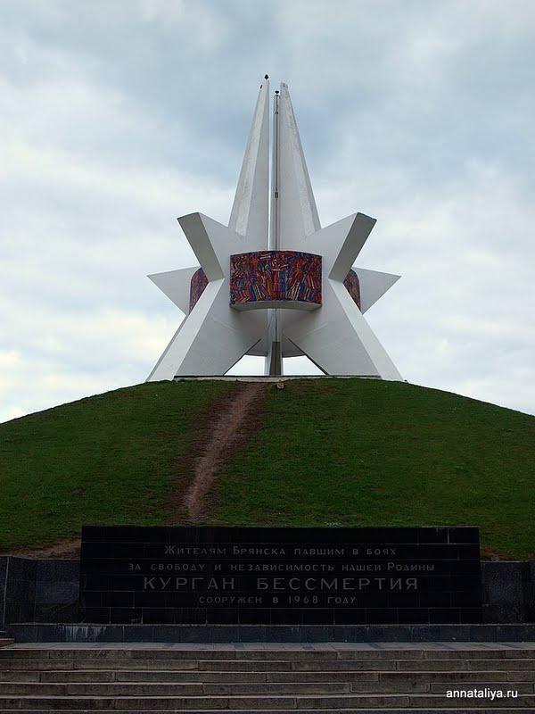 Курга́н Бессме́ртия — памятник павшим в борьбе с немецко ...