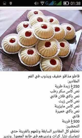 Pin by on cheveux longs pinterest arabic sweets arabic food arabic sweets cake pop gateau aid ramadan algerian food smoothie recipes smoothies oriental biscuits forumfinder Images