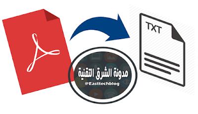 مدونة الشرق التقنية أفضل 3 برامج تحويل ملفات Pdf الي ملفات Text مجانا Pdf To Text Text Convenience Store Products