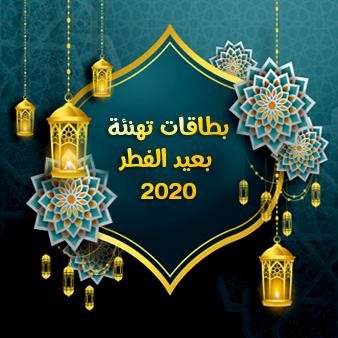 موعد عيد الفطر 2020 وقت صلاة عيد الفطر المبارك في مصر والسعودية والامارات وفلسطين In 2020 Christmas Ornaments Eid Al Fitr Holiday Decor
