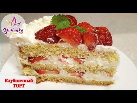 """ВКУСНЕЙШИЙ бисквитный ТОРТ """"КЛУБНИКА со СЛИВКАМИ"""" Strawberry cake - YouTube"""