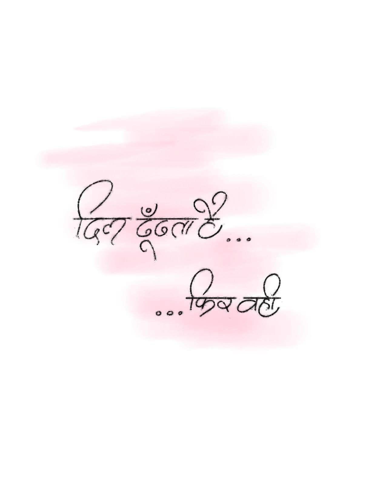 Pin By Shripada Tembhurne Kelkar On Lyrics Best Lyrics Quotes Single Line Quotes Bollywood Quotes The windmills of your mind (the thomas crown affair). best lyrics quotes single line quotes