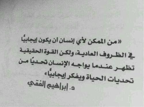 صور كلمات عن الايجابية للفقي Sowarr Com موقع صور أنت في صورة Quotes Arabic Quotes Quotations