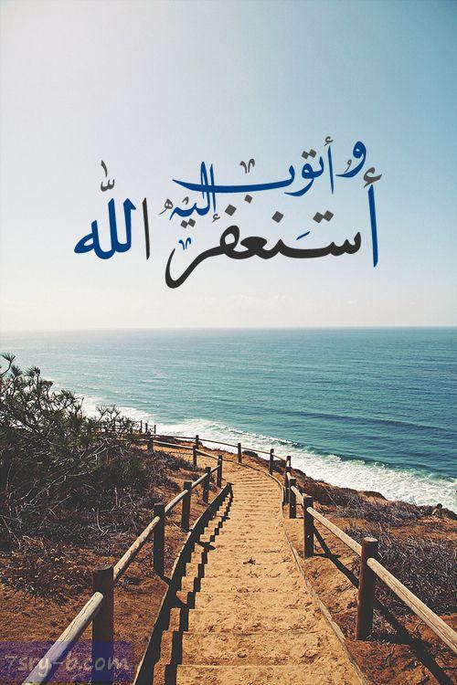 صور إسلامية مكتوب عليها أستغفر الله العظيم وأتوب إليه أستغفر الله مكتوبة علي صور Calligraphy Wallpaper Islamic Pictures Islamic Calligraphy