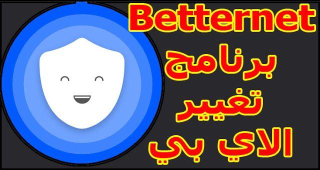 تحميل betternet مجانا