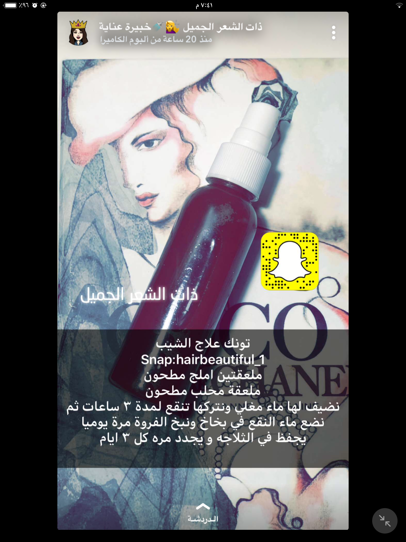 Pin By جود Mf On خلطات Hair Care Beauty Skin Natural Mask