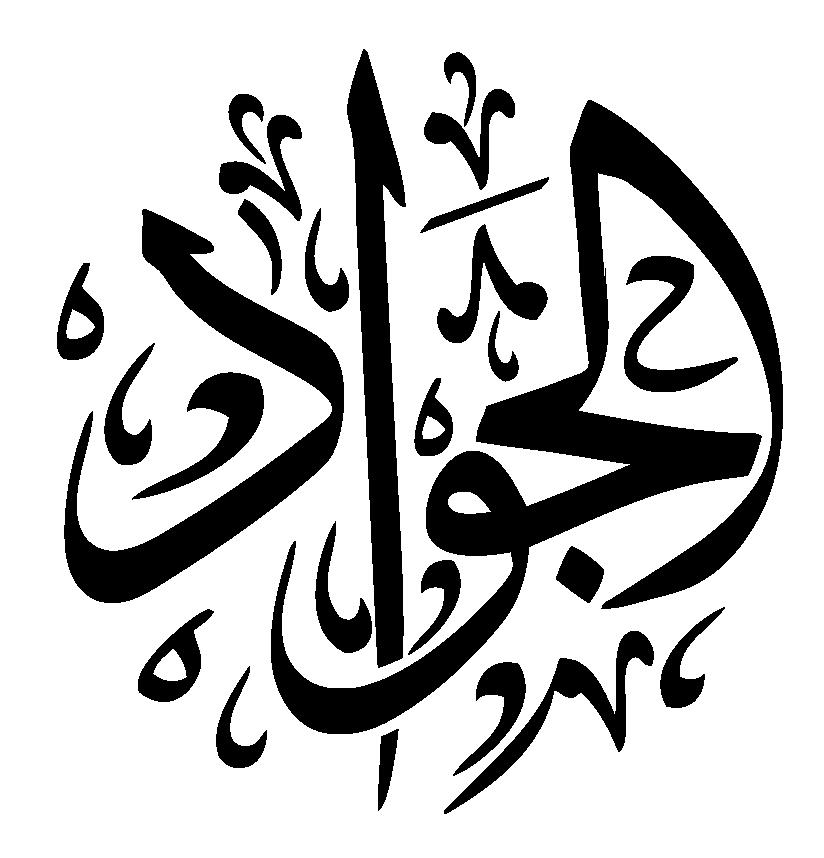 مخطوطات بسم الله الرحمن الرحيماللهم صل على محمد وآل محمد و Arabic Calligraphy Calligraphy Art